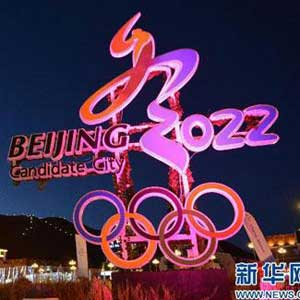 It's off to Beijing for the 2022 Olympic Winter Games